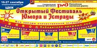 Открытый фестиваль юмора и эстрады